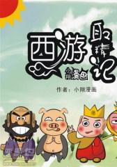 西游取精记-06(仅适用PC阅读)