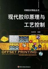 现代胶印原理与工艺控制(仅适用PC阅读)