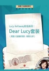 Lucy Kellaway职场系列:Dear Lucy套装(英国《金融时报》·地铁大学)(电子杂志)