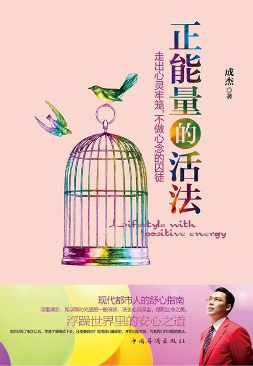 正能量的活法:走出心灵牢笼,不做心念的囚徒(华夏万卷)