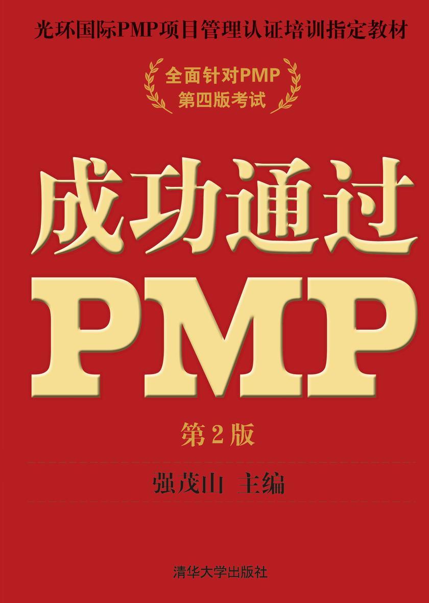 成功通过PMP(仅适用PC阅读)