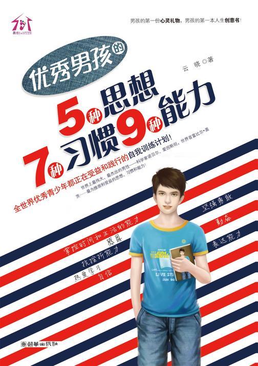 《优秀男孩的5种思想、7种习惯、9种能力》
