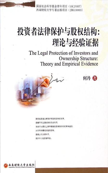 投资者法律保护与股权结构:理论与经验证据