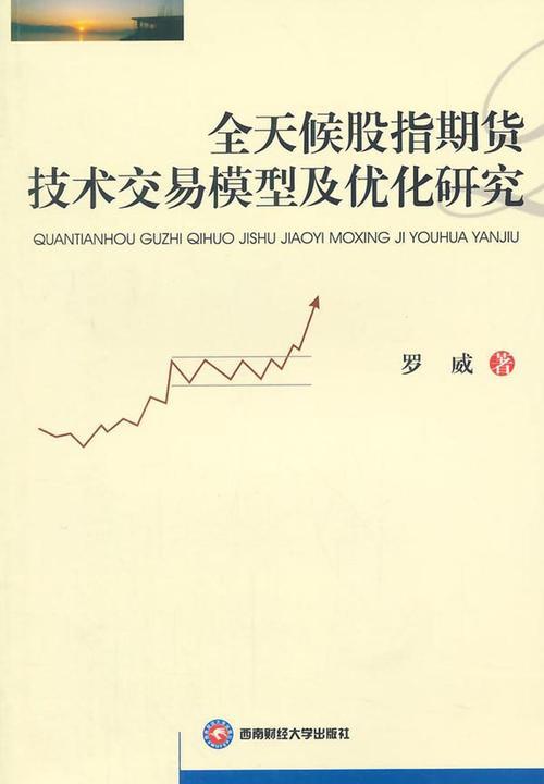 全天候股指期货技术交易模型及优化研究