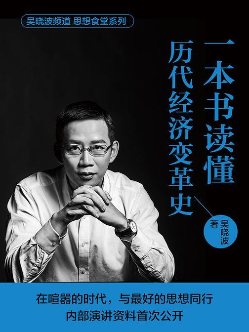 思想食堂系列:一本书读懂历代经济变革史(吴晓波亲自解读)