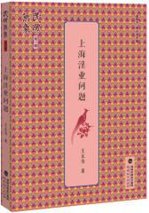 上海淫业问题(民国万象第一辑)(试读本)