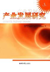 产业发展研究:第3辑