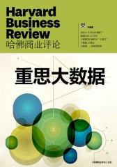 重思大数据(《哈佛商业评论》增刊)(电子杂志)