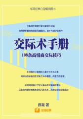 交际术手册:108条高情商交际技巧