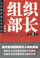 组织部长  3(试读本)
