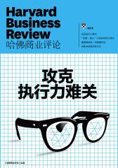攻克执行力难关(《哈佛商业评论》增刊)(电子杂志)