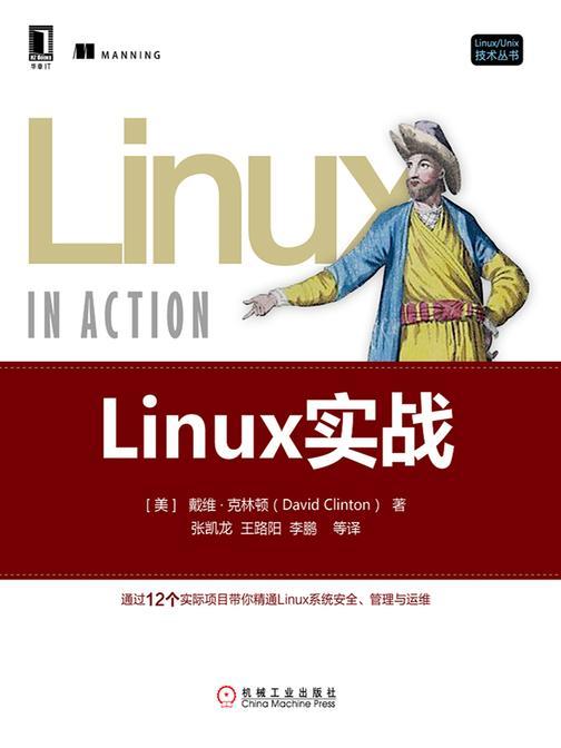 Linux实战