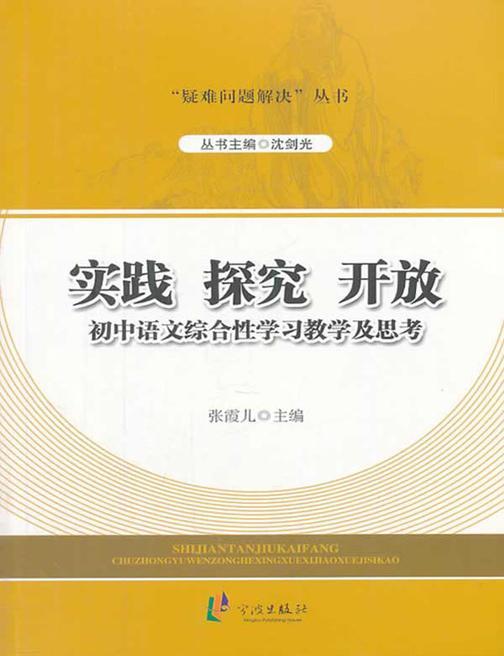 实践 探究 开放:初中语文综合性学习教学及思考