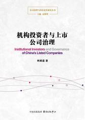 机构投资者参与中国上市公司治理有效性研究