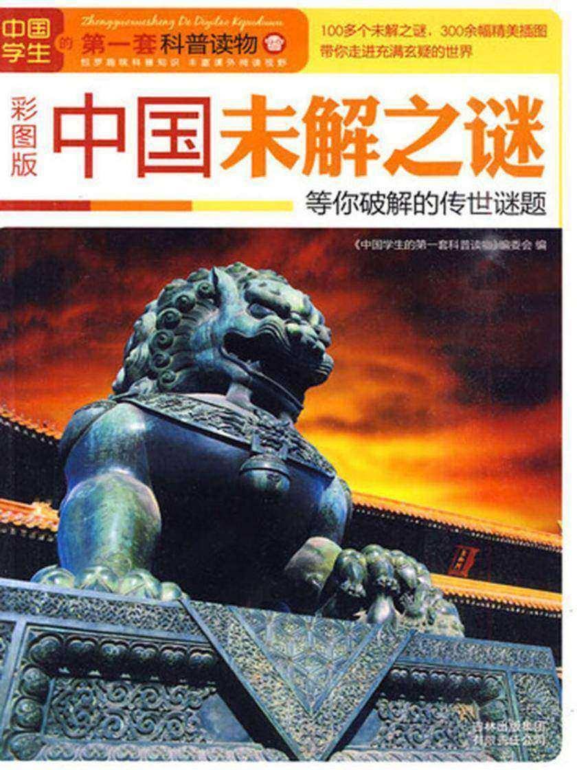中国未解之谜:等你破解的传世谜题