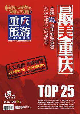 重庆旅游 月刊 2012年6月(电子杂志)(仅适用PC阅读)