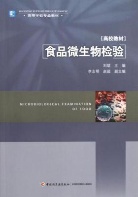 食品微生物检验(仅适用PC阅读)
