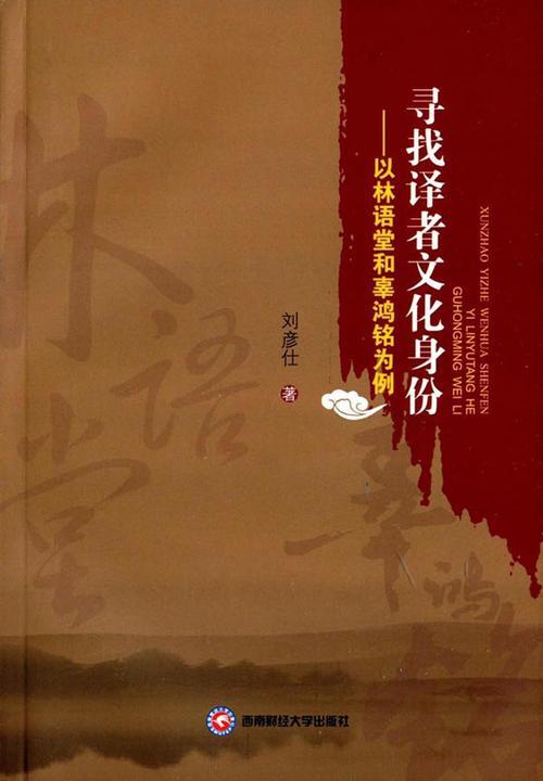 寻找译者文化身份——以林语堂和辜鸿铭为例