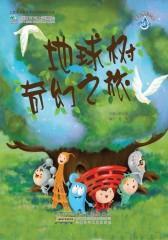 海宝原创绘本.地球树奇幻之旅(仅适用PC阅读)