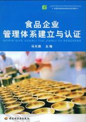 食品企业管理体系建立与认证(仅适用PC阅读)