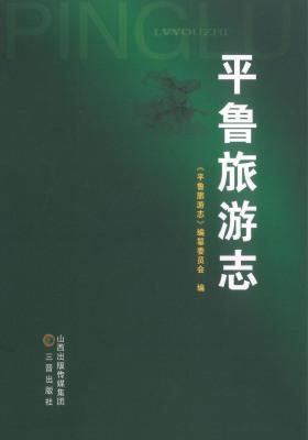 平鲁旅游志(仅适用PC阅读)