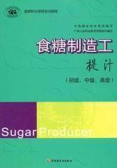 食糖制造工:提汁(仅适用PC阅读)