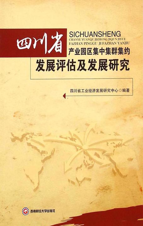 四川省产业园区集中集群集约发展评估及发展研究