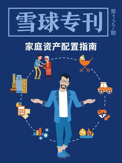 雪球专刊127期——家庭资产配置指南(电子杂志)