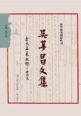 吴其昌文集:金文名像疏证.兵器篇(仅适用PC阅读)