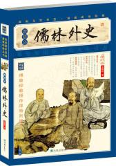 儒林外史:插图本(仅适用PC阅读)