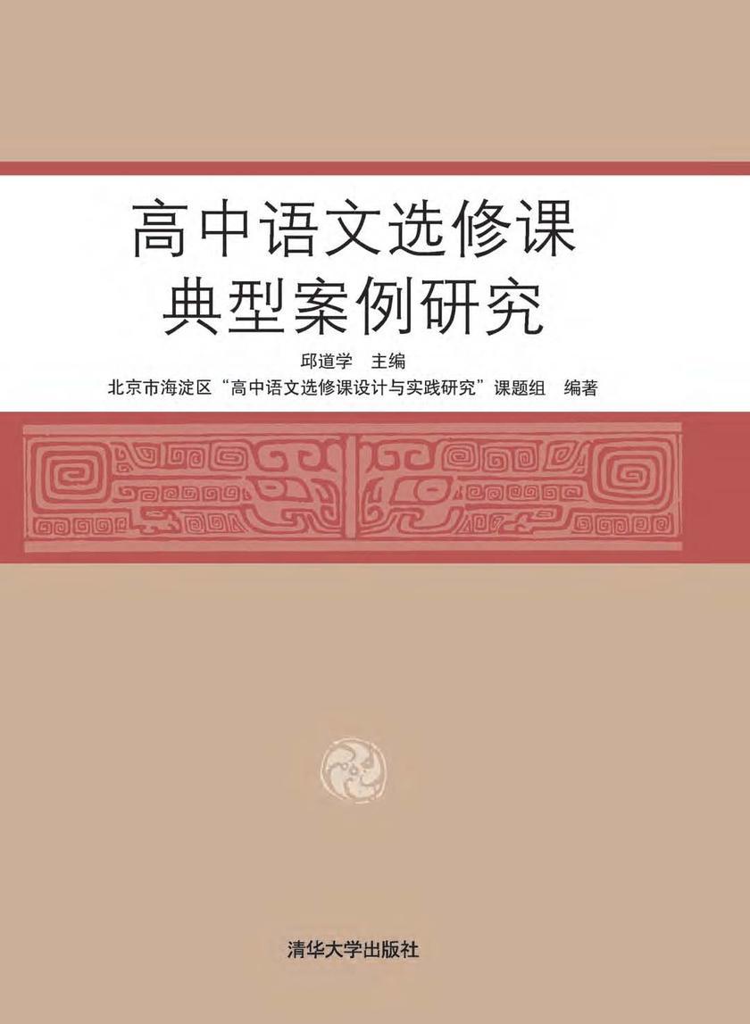 高中语文选修课典型案例研究(仅适用PC阅读)
