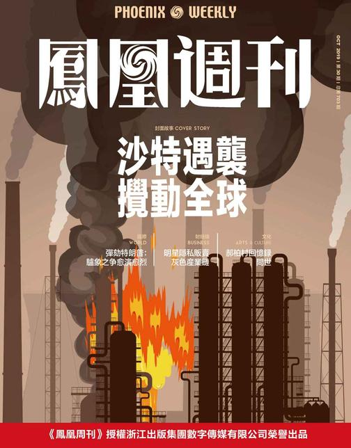 沙特遇袭搅动全球  香港凤凰周刊2019年第30期(香港凤凰周刊)