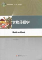 食物药膳学(仅适用PC阅读)