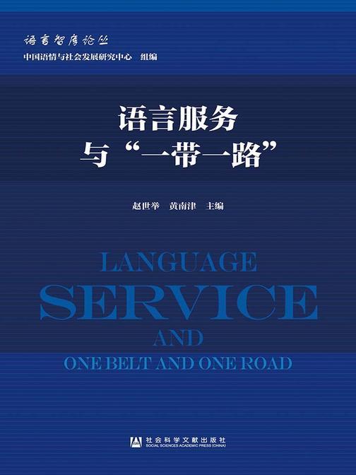 """语言服务与""""一带一路"""""""
