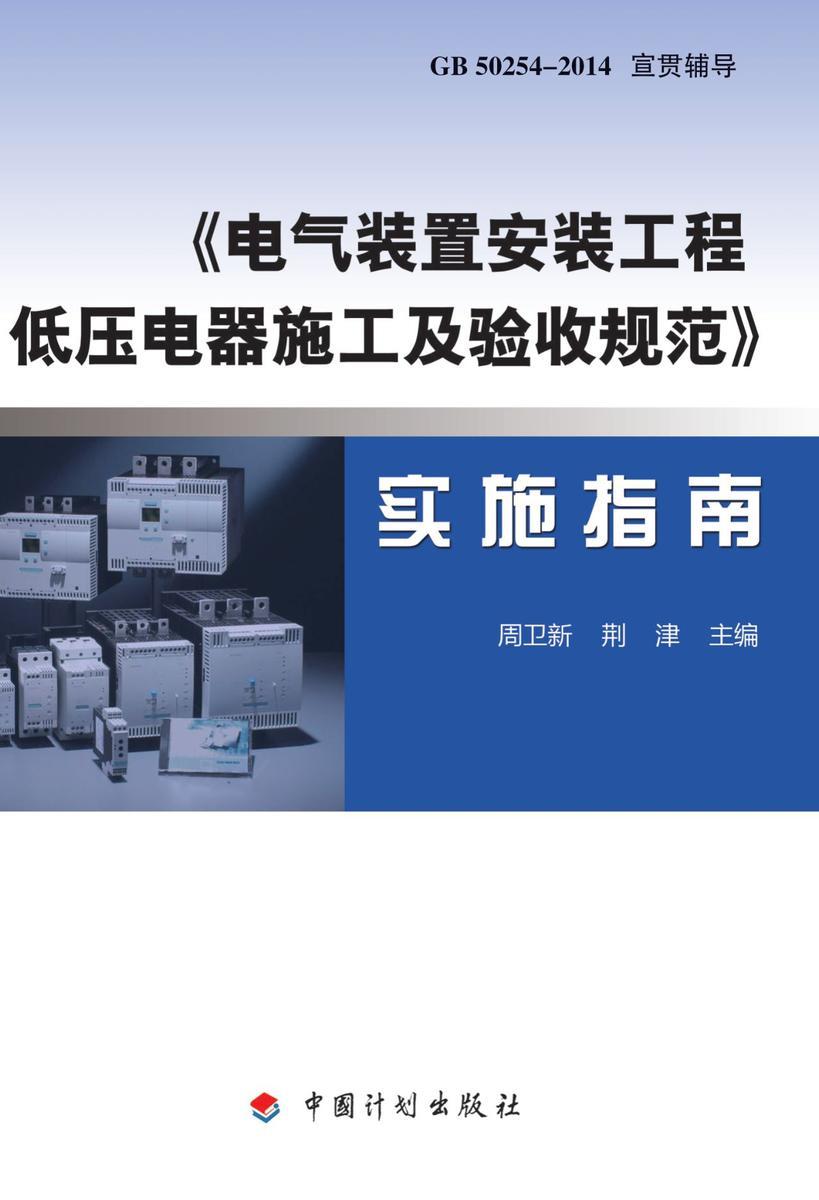 《电气装置安装工程 低压电器施工及验收规范》实施指南