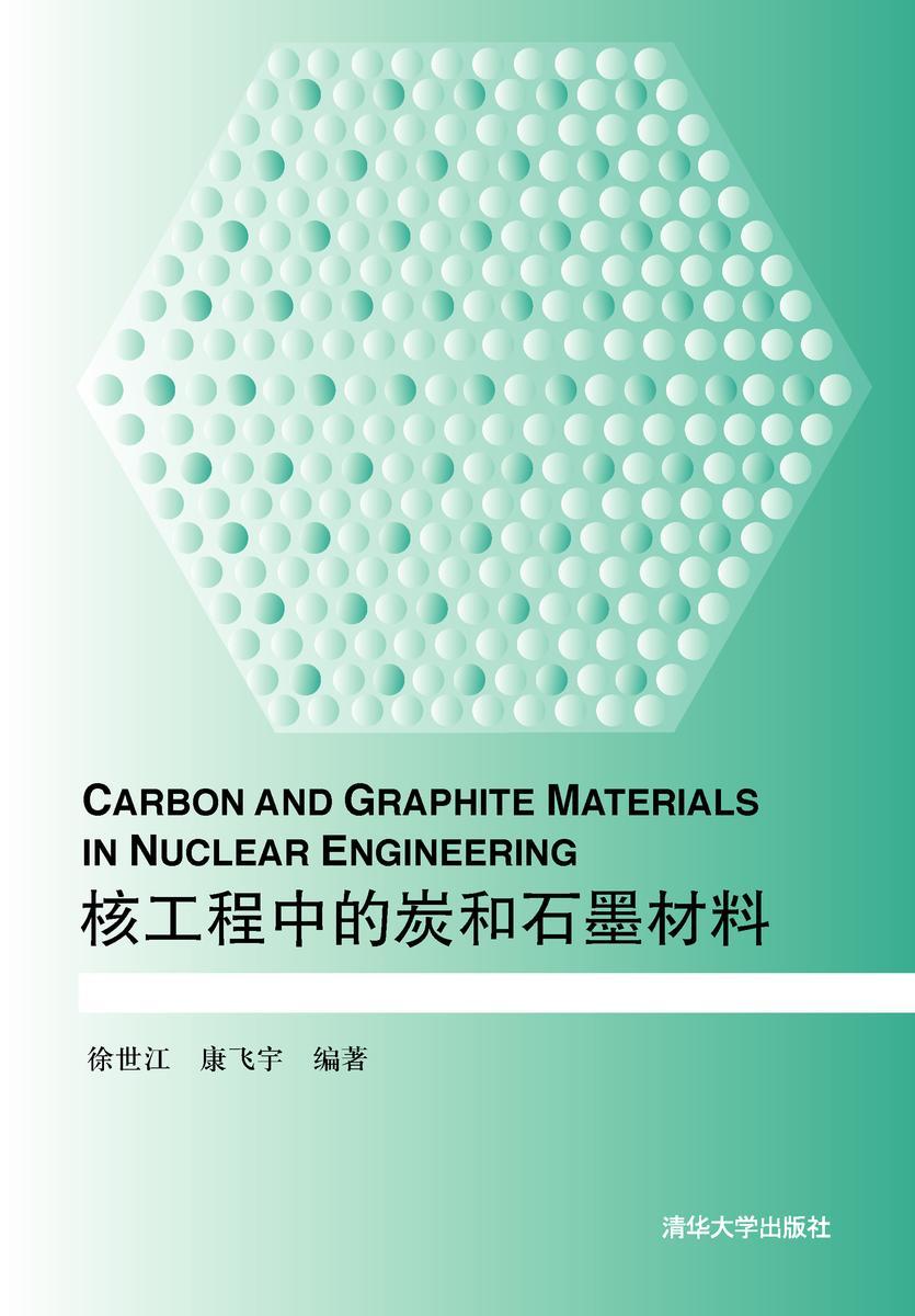核工程中的炭和石墨材料(仅适用PC阅读)