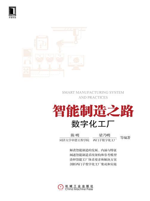 智能制造之路:数字化工厂