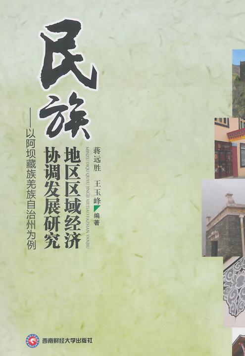 民族地区区域经济协调发展研究——以阿坝藏族羌族自治州为例