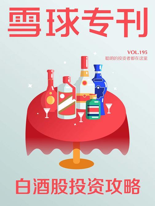 雪球专刊195期——白酒股投资攻略(电子杂志)