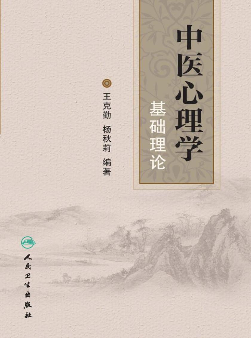 中医心理学基础理论