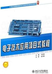 电子技术应用项目式教程(仅适用PC阅读)