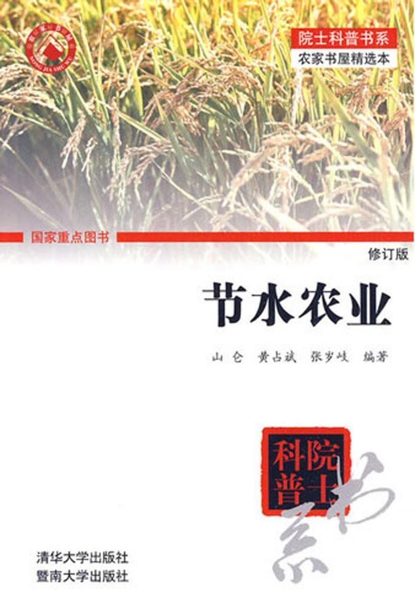 节水农业(仅适用PC阅读)