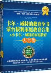 卡尔·威特的教育全书、蒙台梭利家庭教育合集