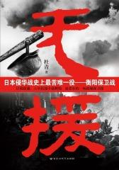 无援:日本侵华战   苦难一役——衡阳保卫战(仅适用PC阅读)