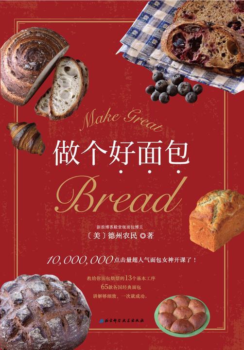做个好面包