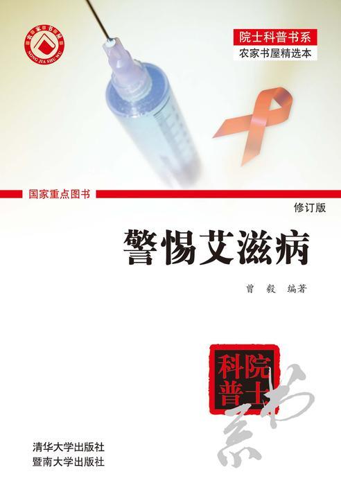 警惕艾滋病