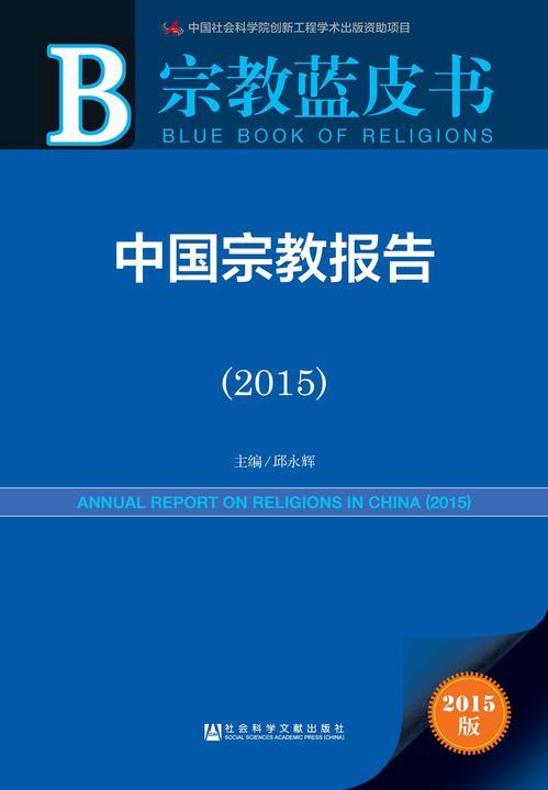 中国宗教报告(2015)