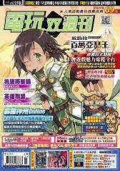 电玩双周刊 2013年6月·下(电子杂志)(仅适用PC阅读)