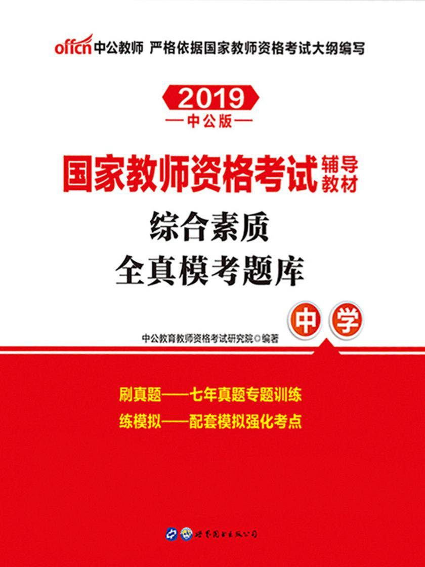 中公2019国家教师资格考试辅导教材综合素质全真模考题库中学