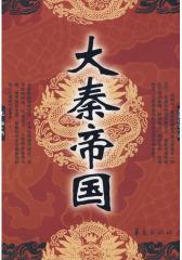 大秦帝国(试读本)